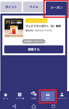 マクドナルドニコニコKADOKAWAアプリポテト無料4-2