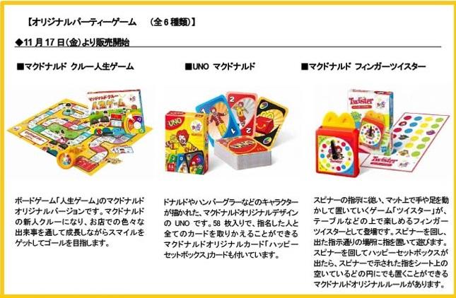 「オリジナルパーティーゲーム」おもちゃ2017年11月17日3種類