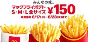 マクドナルド「ポテト全サイズ150円」2019年6月17日~6月28日