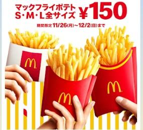 マクドナルド「ポテト150円」2018年11月26日