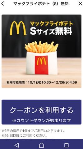 マクドナルドニコニコKADOKAWAアプリポテト無料5