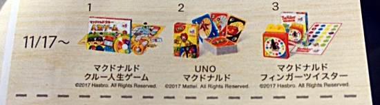 「オリジナルパーティーゲーム」2017年11月17日3種類