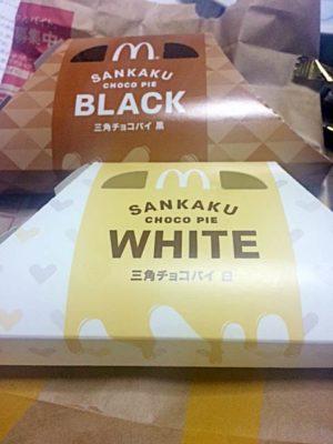 「三角チョコパイ2017(黒、白)」実物2017年11月8日