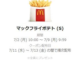 LINE10円ピンポンポテト無料