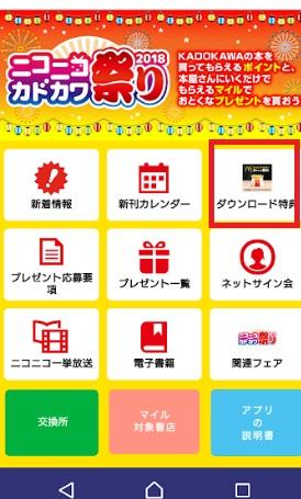 マクドナルドニコニコKADOKAWAアプリポテト無料2