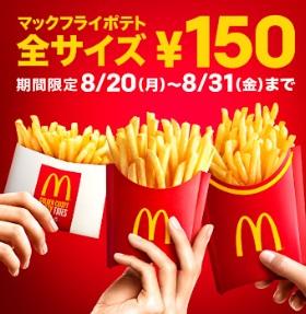 マクドナルドポテト全サイズ150円2018年8月20日