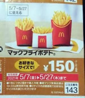 マクドナルドのポテト150円の紙クーポン2021年5月7日