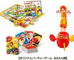 「オリジナルパーティーゲーム」おもちゃ例2017年11月17日3種類