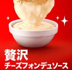 マック「贅沢チーズフォンジュソース」2017年12月6日