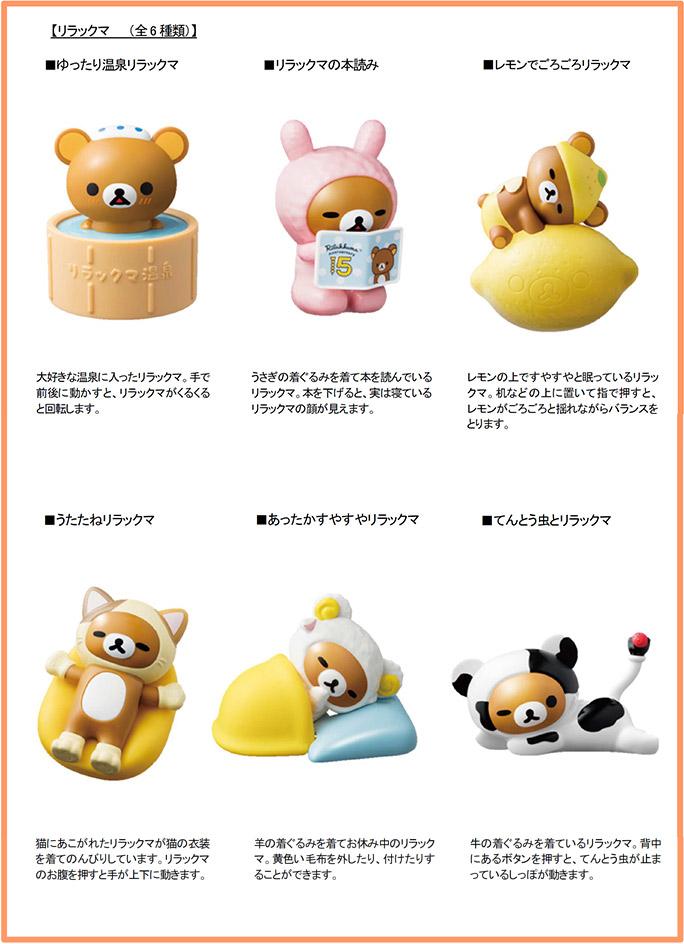 マックのハッピーセット「リラックマ」おもちゃ6種類2018年1月5日