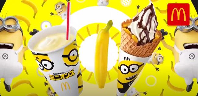マックナゲット「ミニオンも大好き!ひんやりとろけるバナナ味スイーツ」篇 15秒」