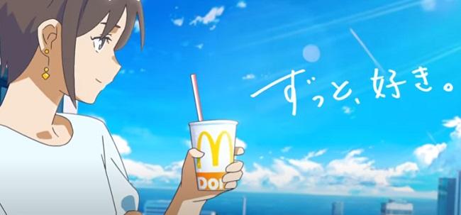 マクドナルド「マックシェイク® S¥100 M¥150 ずっと好き篇 14日までver」2020年7月1日2