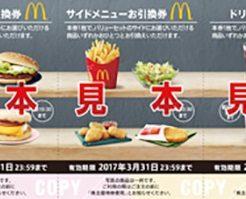 マクドナルド株主優待券2