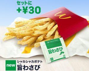 マクドナルド「シャカシャカポテト旨わさび」2019年3月13日