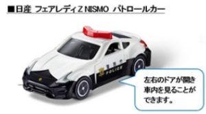 マックのハッピーセット4月5月トミカ2018、日産フェアレディZ NISMOパトロールカー