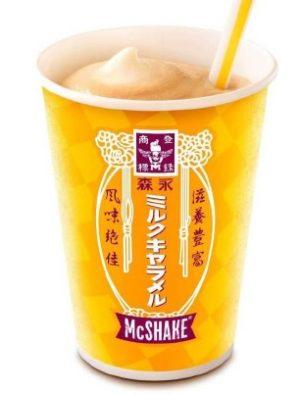 マックシェイク森永ミルクキャラメル限定カップ