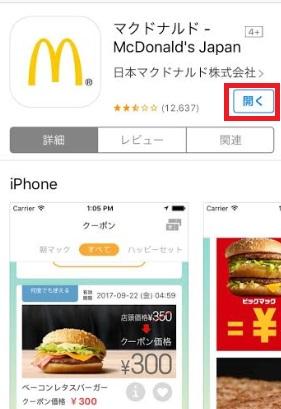 マクドナルドのアプリアイコン5
