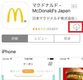 マクドナルドのアプリアイコン4