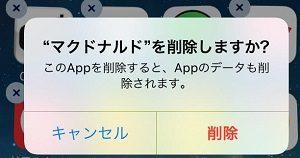 マクドナルドのアプリアイコン3