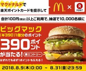 マック✕楽天ポイントカード390円ポイント当たる2018年8月9日~8月31日