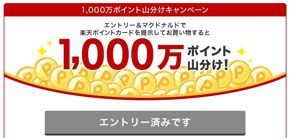 マクドナルド楽天1000万ポイント山分けキャンペーン