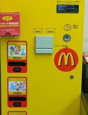 マックカード販売機