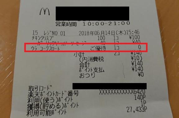 マクドナルド「裏コークフロート」2018年6月13日株主優待券