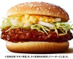 マクドナルド「宮崎名物チキン南蛮バーガー」2018年8月8日2