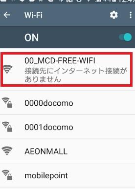 マクドナルドwifi3-2