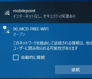 マクドナルドwifip2