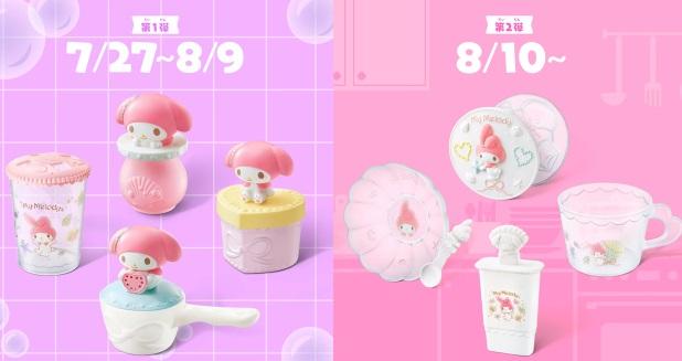 ハッピーセット「マイメロディ」2018年7月27日おもちゃ8種類ユーチューブ