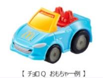 ハッピーセット「チョロQ」2018年7月27日おもちゃ一例