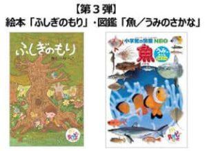 ハッピーセット絵本と図鑑第3弾「ふしぎのもり、魚/うみのさかな」2018年9月中旬