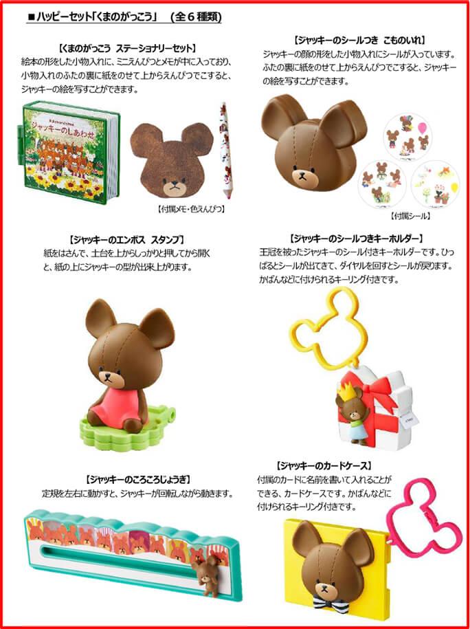 ハッピーセット「くまのがっこう」2018年8月31日6種類おもちゃ