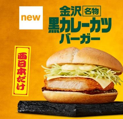 マクドナルド「金沢名物黒カレーカツバーガー」2018年8月8日1