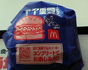 マクドナルド「宮崎名物チキン南蛮バーガー」2018年8月8日実物