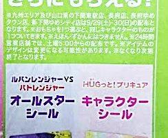 マクドナルドハッピーセット「ルパンレンジャーVSパトレンジャー/HUGとプリキュア」2018年9月21日週末プレゼント