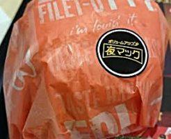 マクドナルド「新えびフィレオ」2018年10月10日実物1