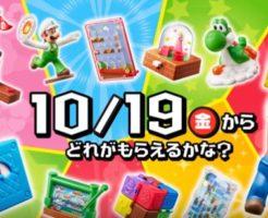 マクドナルドのハッピーセット「スーパーマリオ10種類おもちゃ」2018年10月19日