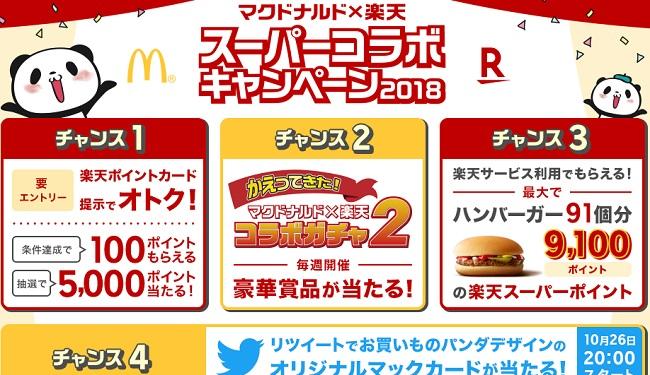 マクドナルド☓楽天ポイントカードキャンペーン2018年11月1日~30日
