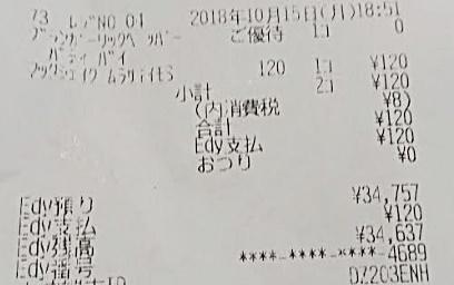 マクドナルド「グラン ガーリックペッパー」2018年10月10日株主優待券レシート