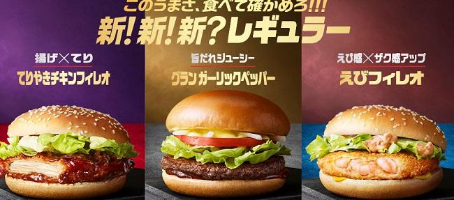 マクドナルドの新レギュラーバーガー3種類2018年10月10日