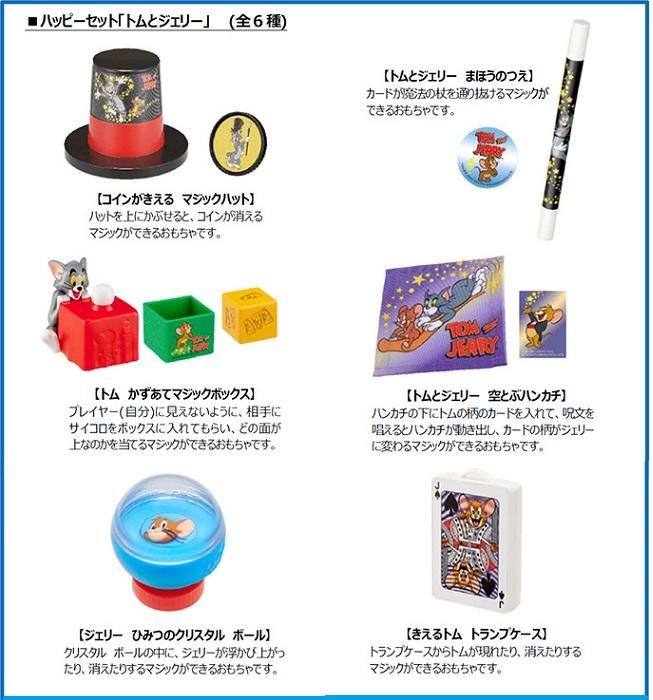 マクドナルドハッピーセット「トムとジェリー」2018年12月21日6種類おもちゃ