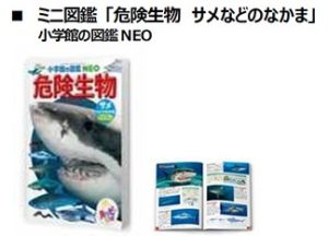 マクドナルドハッピーセット図鑑第4弾「危険生物サメなどのなかま」2018年12月21日