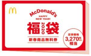 マクドナルドの福袋2020無料券
