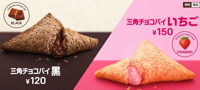マクドナルド「三角チョコパイいちご」2018年12月12日3