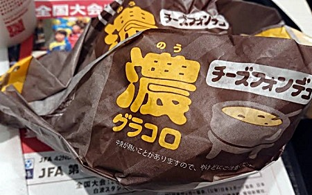 マクドナルド「濃グラコロチーズフォンジュ2018」実物2