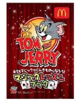 マクドナルドハッピーセット「トムとジェリー」2018年12月22日から週末プレゼント