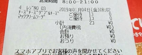 マック「チーチーダブチ」2019年1月4日レシート