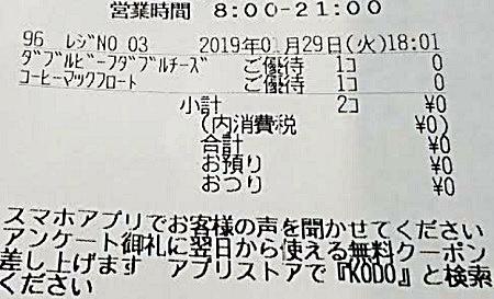 マクドナルド「白星ダブダブチ」2019年1月29日レシート